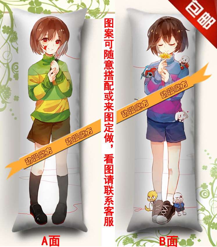 Anime Hugging Bady Pillow Case --150*50cm peach skin Undertale only pillow case