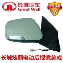 The Great Wall behind the rearview mirror assembly of electric rearview mirror assembly vehicle mirror assembly with paint speci