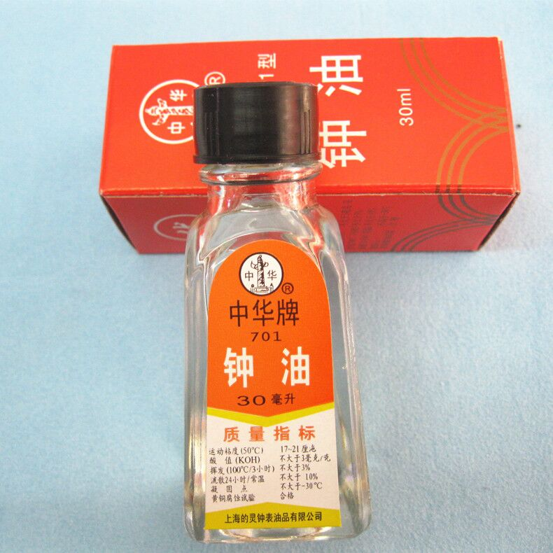 11.11 Watch tools colck oil -30ml (China * Chinese brand) clock oil. lubricating oil