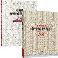 Su Yue Fang 2PCS LOT Knitting Patterns Book 250 260 BY HITOMI SHIDA Japanese Classic Weave