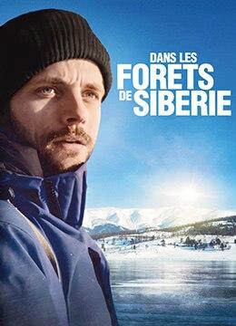 《在西伯利亚森林中》2016年法国冒险电影在线观看