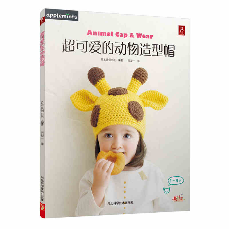 66 Pages Chinese Knitting Skills Textbook :Super Cute Animal Shapes Cap Teaching Knitting Books For Children With DVD MUM Need
