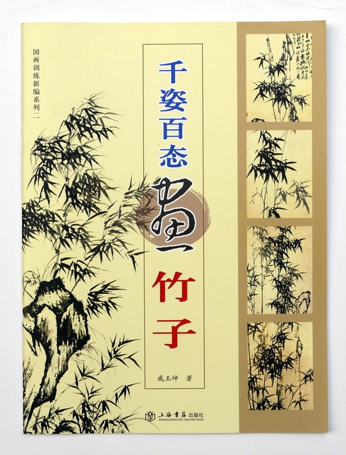 Chinese Painting Book Learn To Paint Bamboo For Beginner Instruction