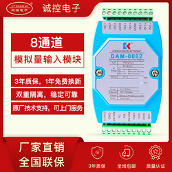 Customized 8-way 0-10V to RS485RS232 Industrial 24-bit High Precision Analog Acquisition Module MODBUS