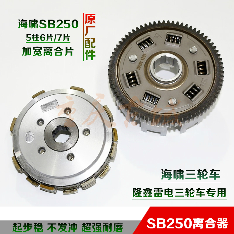 Zongshen three wheeled motorcycle clutch assembly tsunami Converse SB250 300 widened 5 columns 6 pieces 7 pieces|Power Tool Accessories| |  - title=
