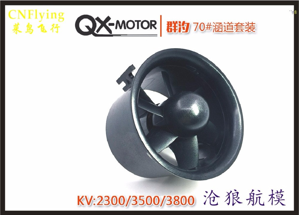 free shipping 6 blades QF 70mm EDF  FAN    jet  / 4S or 6s 1.8KG PUSH FOR  RC airplane  model hobbyEDF plane  part 5 blade 64mm outrunner ducted fan 4300kv brushless motor 30a esc for lipo rc jet edf plane airplane fan