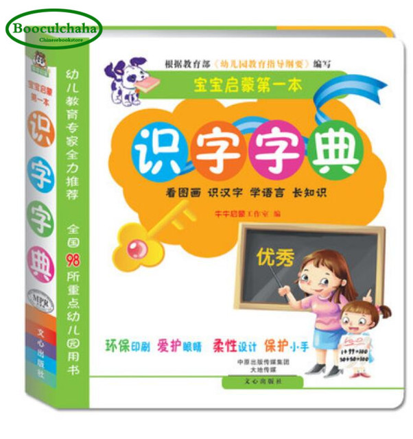 Booculchaha Chinese Characters Dictionary With English Pinyinlovely