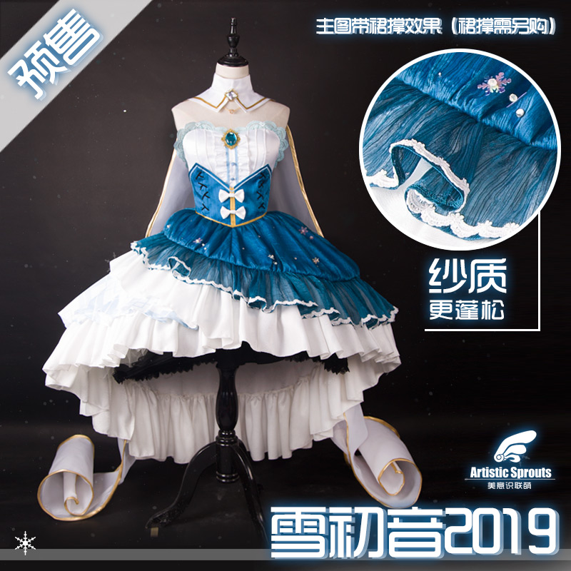 2019 New Costume VOCALOID Hatsune Miku Cosplay Costume Ice And Snow Miku Uniforms Free Shipping