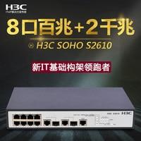 SOHO S2610 8 Port 100M Switch 2 Gigabit Uplink Full Management Ethernet Combo Port