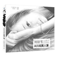 Pencil Drawing Book Chinese Portrait Figure Sketch Techniques Book Illustration Collection Copybook Coloring Book