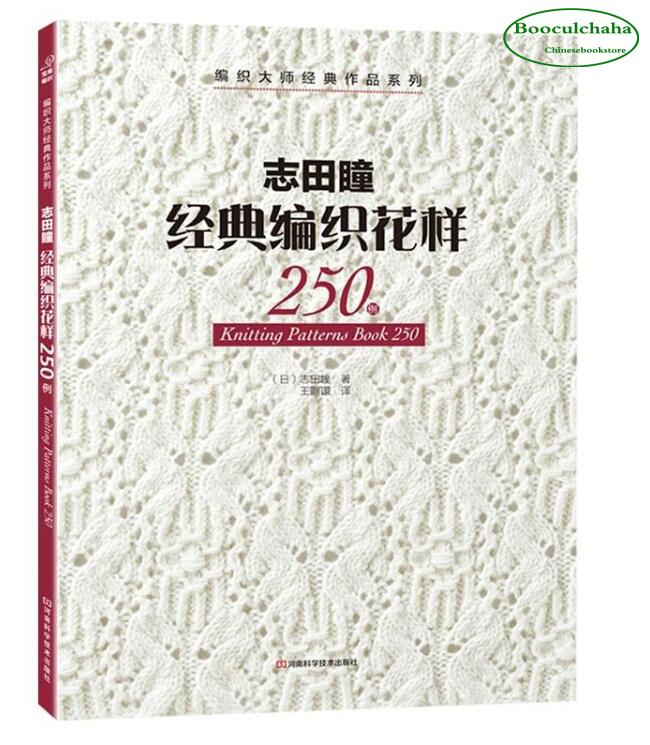 Chinese Knitting Needles books Creative Knitting Pattern book with ...
