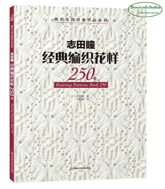 Вязать, Книга 250, ХИТОМИ ШИДА Японский Классический weave patterns Китайский издание