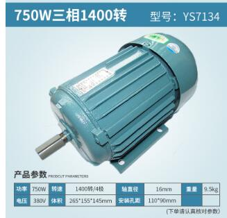 Three phase 380V 750W All copper Wire Motor Single phase 220V Horizontal AC Motor 1400rpm