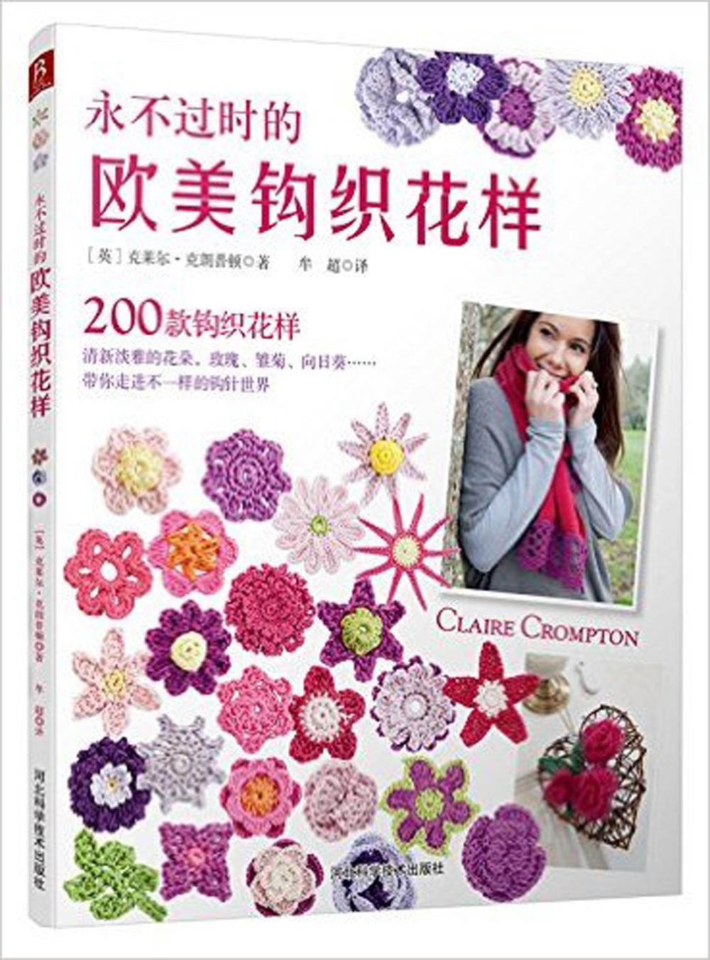 200 Crochet Flowers Embellishments & Trims Crochet Knitting Book