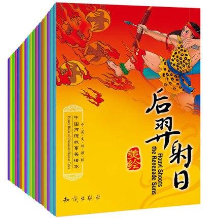 Китайский классическая история, дети сном история, раннее образование просвещения книга для обучения китайский (китайский и английский)