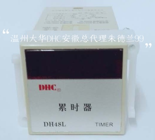 Wenzhou Dahua DH48L cumulative timer time relay contact or power signal wenzhou dahua dh48l cumulative timer time relay contact or power signal