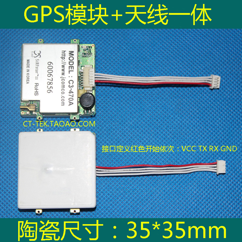 C3-470C/GPS module antenna integrated /TTL/GMOUSE/SiRF3 ceramic 35mm high strength