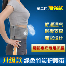 The waist support belt plate charcoal warm breathable lumbar disc lumbar muscle strain Nuangong stomach health of men and women
