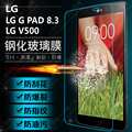 Ultra thin 0.33mm 9H Tempered Glass Screen protector For LG G pad gpad 8.3 V500 Protective Film screen guard