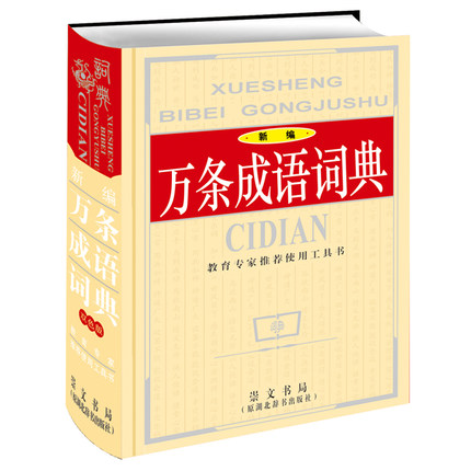 Chinese Idiom Characters Dictionary Learning Language Tool Books (Chinese Edtion)