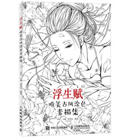 105 Pages Drawing books Beautiful Antiquity Coloring Books For adults Kids children Relieve stress Secret Garden Painting Book