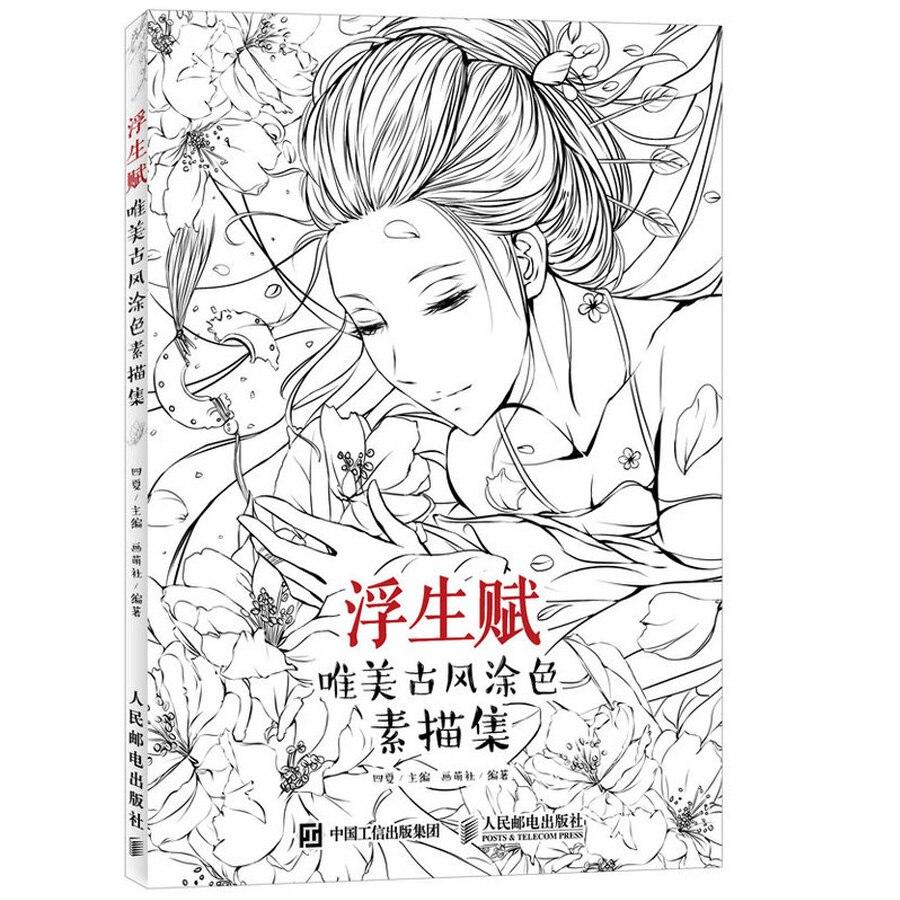 206 10 De Descuentolibros De Dibujo De 105 Páginas Hermosos Libros Para Colorear De Antigüedad Para Adultos Niños Aliviar El Estrés Secreto