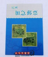 China during the period of the republic of China issued the urgent postage stamp collection - family decoration gift collections