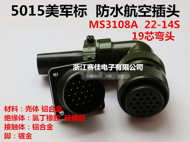 Original new 100% Army standard waterproof connector MS3108A-22-14S 19 core elbow 5015 army standard aviation plug 22-14P army green metal yp36 y2m 4 19 36 50 65 pins aviation connector new 1pc