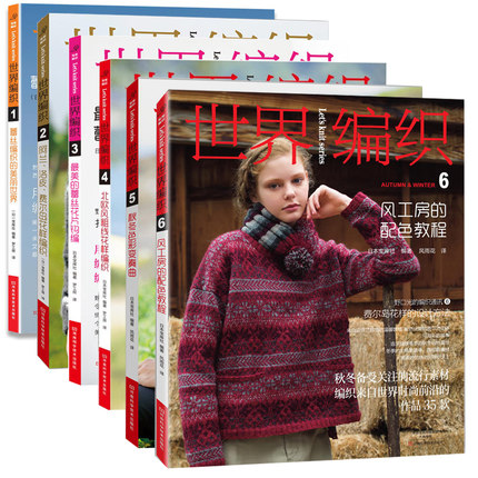 Chinese Edition Knit Pattern Book Knitting Stitch Pattern for Adult and Kids chinese knitting pattern book with traditional pattern