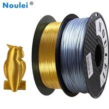 Noulei шелк как 3d принтеры нити 1 кг шелковистый PLA медь золотого, серебряного цвета 3 D печати материалы