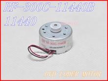 モーターのd/v RF 300C 11400B / RF 300C 11440 loderモーター (RF 300FA 12350)