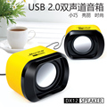 Wholesale Discount Yellow DX12 Small Audio Desktop USB 2.0 Mini Speaker Subwoofer Russia