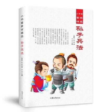 The Art Of War With Colorful Pictures And Pin Yin