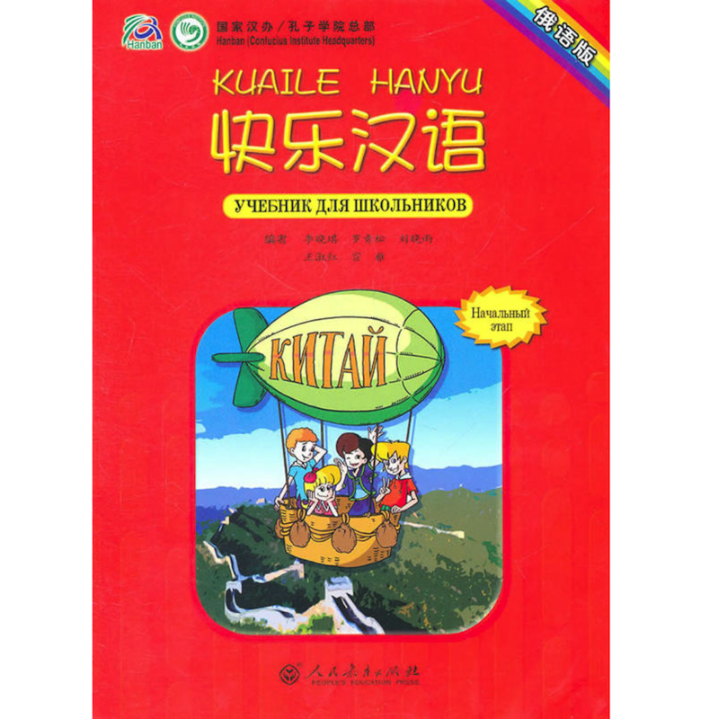 Happy Chinese (KuaiLe HanYu) Student's Book Russian Version for 11-16 Years Old Students of Primary and Junior Middle School yct standard course activity book 5 for entry level primary school and middle school students from overseas