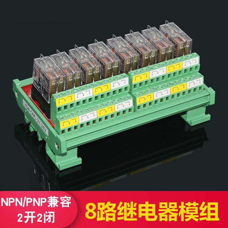 8-way Relay Module 2 Open 2 Closed Control Amplifier Board Universal 24V 12V 5V8-way Relay Module 2 Open 2 Closed Control Amplifier Board Universal 24V 12V 5V