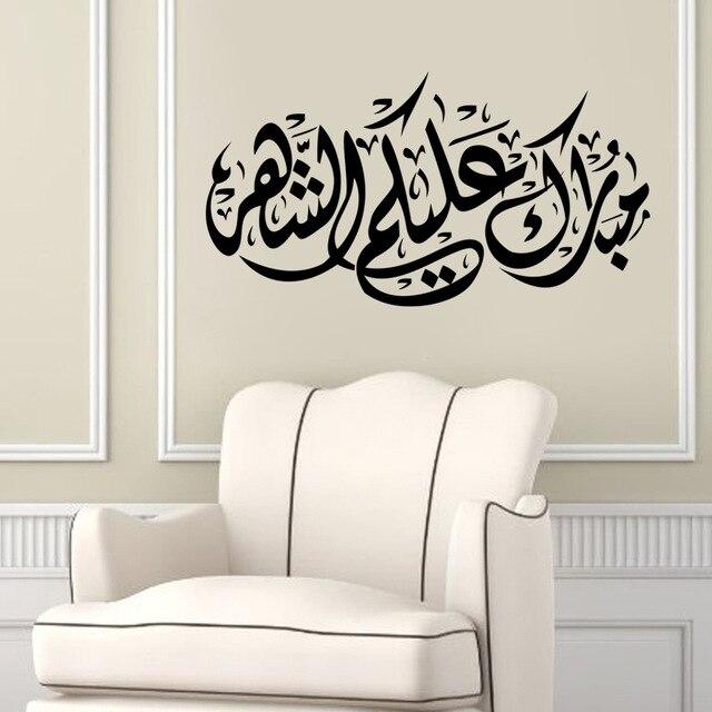 free ship islamic wall decals islamic muslim thanks allah islam wall art vinyl decor english sticker
