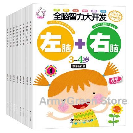 8 Books Chinese Smart Children Alpinia Brain Logic Picture Book For Kids Learn Chinese Mandarin Age 2 To 6 Festival Gift