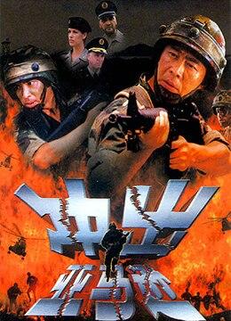 《冲出亚马逊》2002年中国大陆剧情,动作电影在线观看