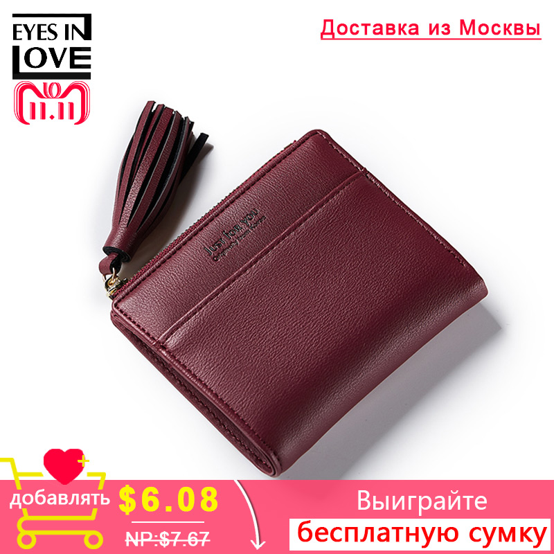 Eyes In Love Tassel Short Women Leather Wallet Casual Simple Bags For Teenager Girls Card Holder Zipper Coin Pocket Female Purse new look minimalist men women wallet unisex male female coin purse pouch holder pocket simple casual designer short style canvas