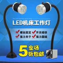 NHM9W LED machine work lamp with 50CM gooseneck110-220V lighting tool for industrial machine/cnc lathe/workshop