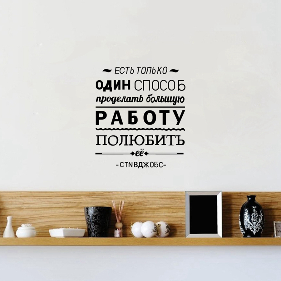 Vinyl Wall Decals Russian Wall Sticker DIY Decorative Inspirational Quote Wall Sticker Office Decor ...