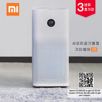 2019 Xiaomi mi purificador de aire de 2 S Diy inteligente limpiador de aire eliminar formaldehído/Haze/oscuro a aire fresco. APP control