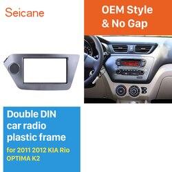 Seicane szary podwójne Din samochód ramka wykończeniowa radia dla 2011 2012 KIA Rio OPTIMA K2 auto stereo interfejs panel ramka CD