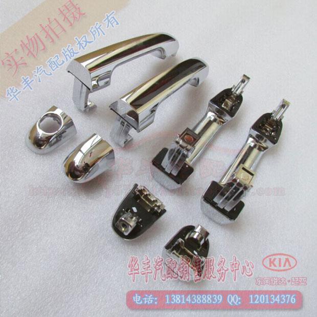 achetez en gros kia poign e de porte en ligne des grossistes kia poign e de porte chinois. Black Bedroom Furniture Sets. Home Design Ideas