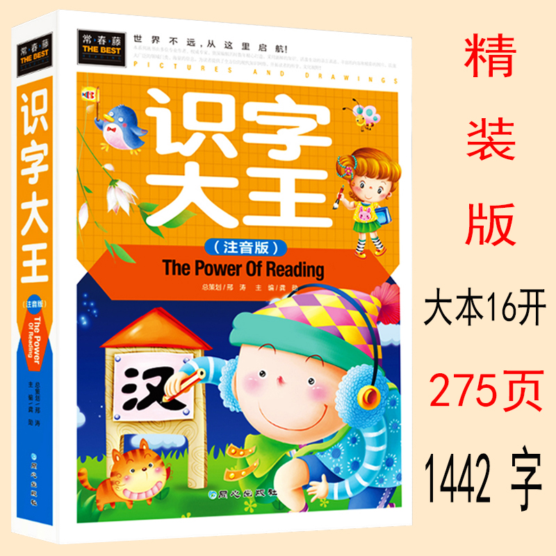 Chinese Characters book including 1442 hanzi Chinese picture Pinyin books for starter learners and kids,size:24*18cm ,Hardcover foreign language ten difficulties errors in grammar book practical teaching chinese hanzi books
