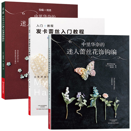 3 Books Lunarheavenly Charming Flower And Animal Brooch Knitting+Pretty Lace Floral Crochet Book / Chinese Handmade Craft Book