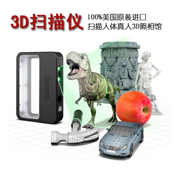 3d scanner SENSE hand-held scanner 3d multi-colour sense and sensibility
