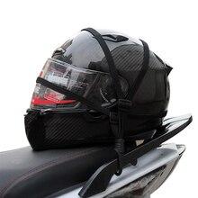 Мотоциклетный багажный шлем с сеткой ремень веревка Банджи шнур бандажная лента Регулируемая мотоциклетная эластичная лента