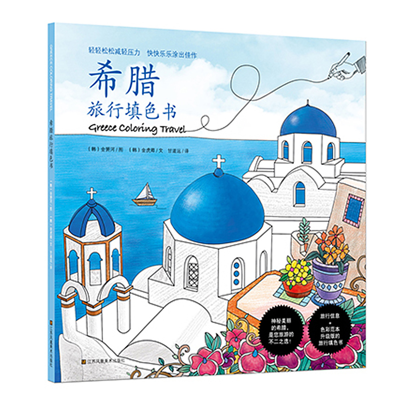 zbarvení pro výlet - 108 Pages Like Secret Garden Greece trip to Santorini Inky Hunt Coloring Book For Adults Children Graffiti Painting Drawing Book