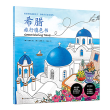 108 Pages Like Secret Garden Greece trip to Santorini Inky Hunt Coloring Book For Adults Children Graffiti Painting Drawing Book